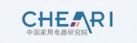 中国家用电器研究中心